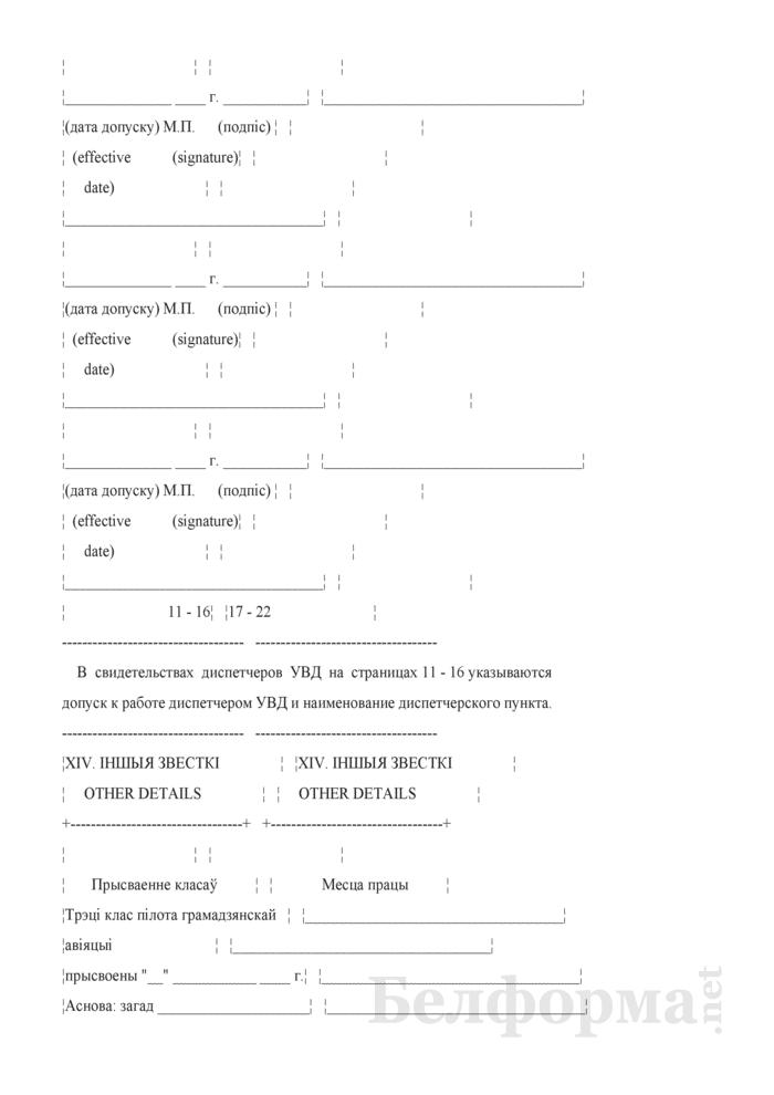 Образцы свидетельств специалистов гражданской авиации. Страница 4