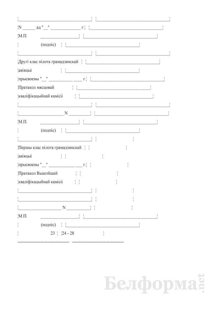 Образцы свидетельств специалистов гражданской авиации. Страница 5