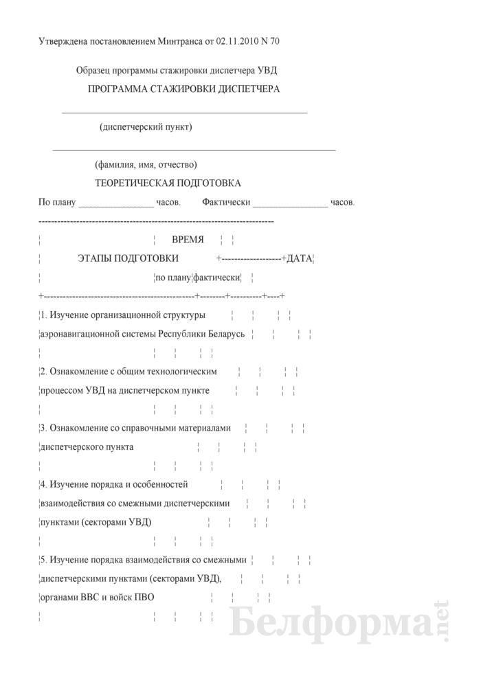 Образец программы стажировки диспетчера УВД. Страница 1
