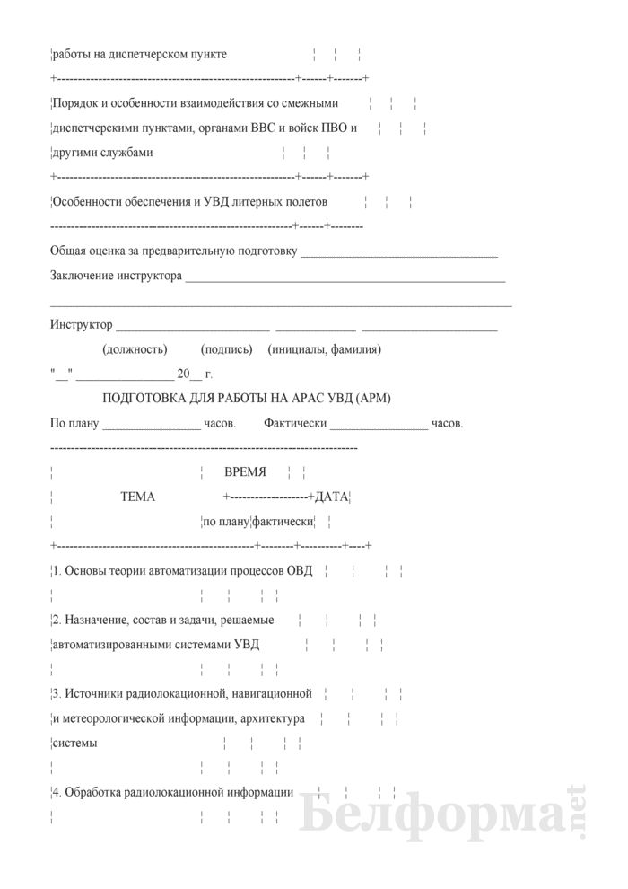 Образец программы стажировки диспетчера УВД. Страница 3
