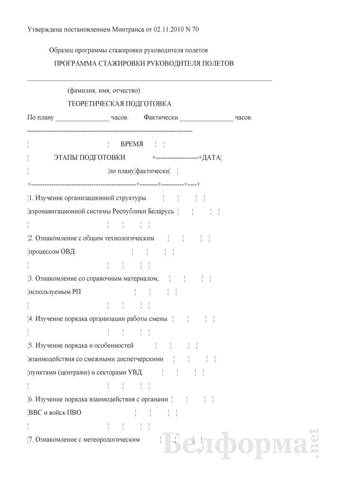 Образец программы стажировки руководителя полетов. Страница 1