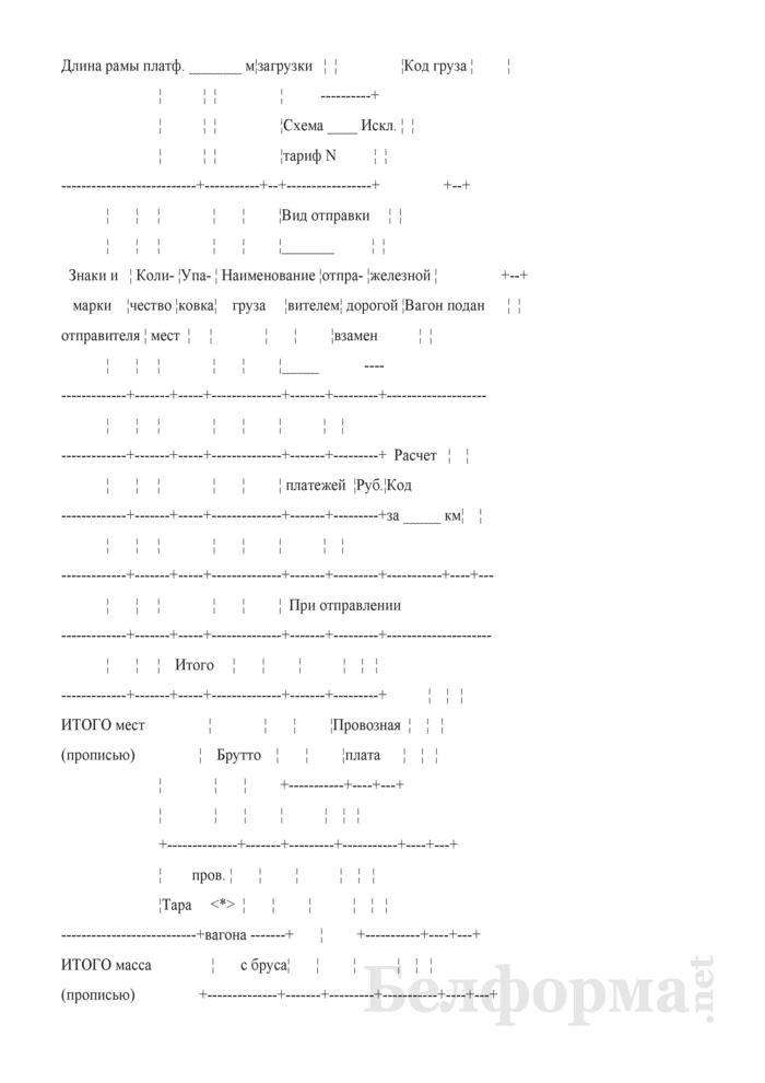 Оригинал транспортной железнодорожной накладной. Форма № ГУ-29-О. Страница 2