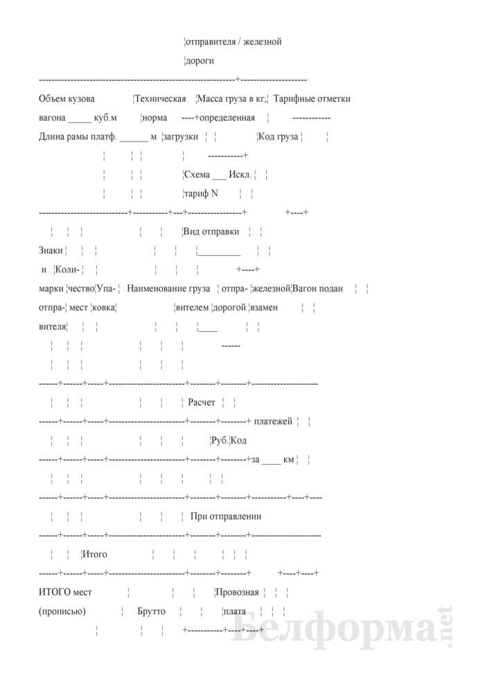 Оригинал транспортной железнодорожной накладной. Форма № ГУ-29-О. Страница 14