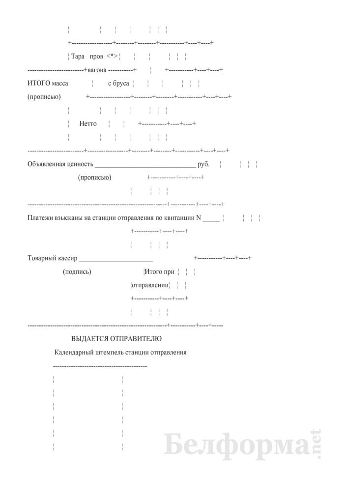 Оригинал транспортной железнодорожной накладной. Форма № ГУ-29-О. Страница 15