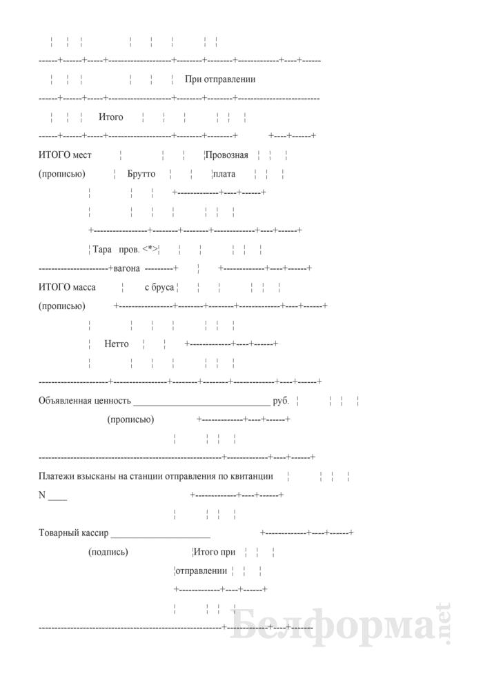 Оригинал транспортной железнодорожной накладной. Форма № ГУ-29-О. Страница 8