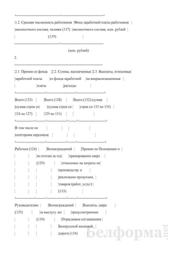 Отчет о численности работников и составе заработной платы (Форма № 1-Т (ЦТО-1) (месячная)). Страница 5