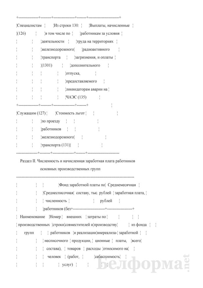 Отчет о численности работников и составе заработной платы (Форма № 1-Т (ЦТО-1) (месячная)). Страница 6