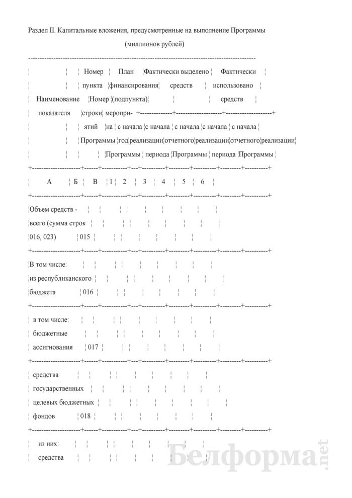 Отчет о ходе выполнения Программы развития гражданской авиации Республики Беларусь на 2011 - 2015 годы. Страница 4