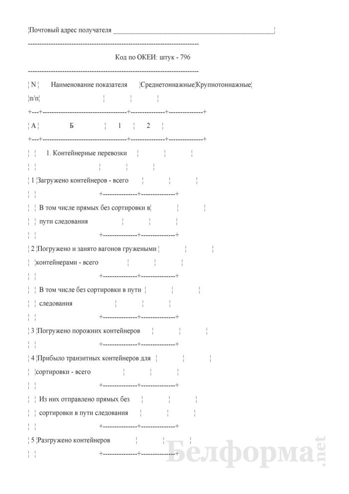 Отчет о контейнерных перевозках и простое контейнеров на контейнерных пунктах (Форма № КЭО-1 (месячная)). Страница 2