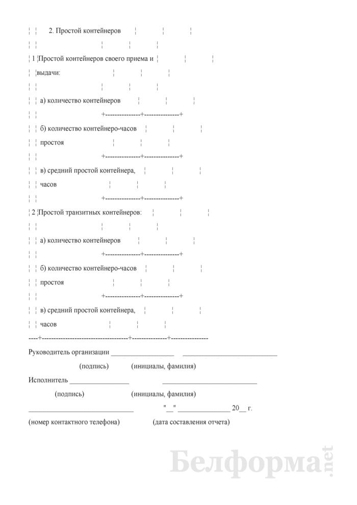 Отчет о контейнерных перевозках и простое контейнеров на контейнерных пунктах (Форма № КЭО-1 (месячная)). Страница 3