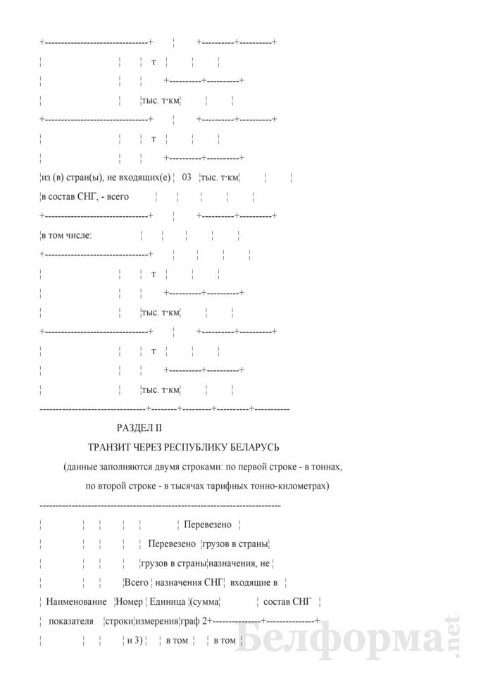 Отчет о международных перевозках грузов через межгосударственные стыковые пункты Белорусской железной дороги (Форма № ЦО-21 (стык) (годовая)). Страница 3