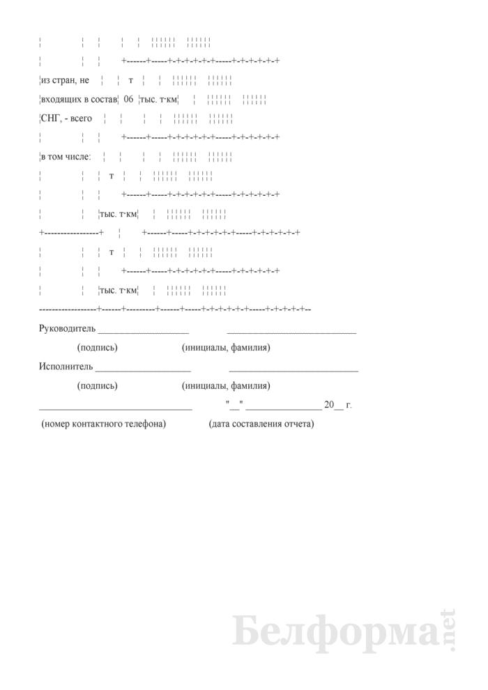 Отчет о международных перевозках грузов через межгосударственные стыковые пункты Белорусской железной дороги (Форма № ЦО-21 (стык) (годовая)). Страница 5