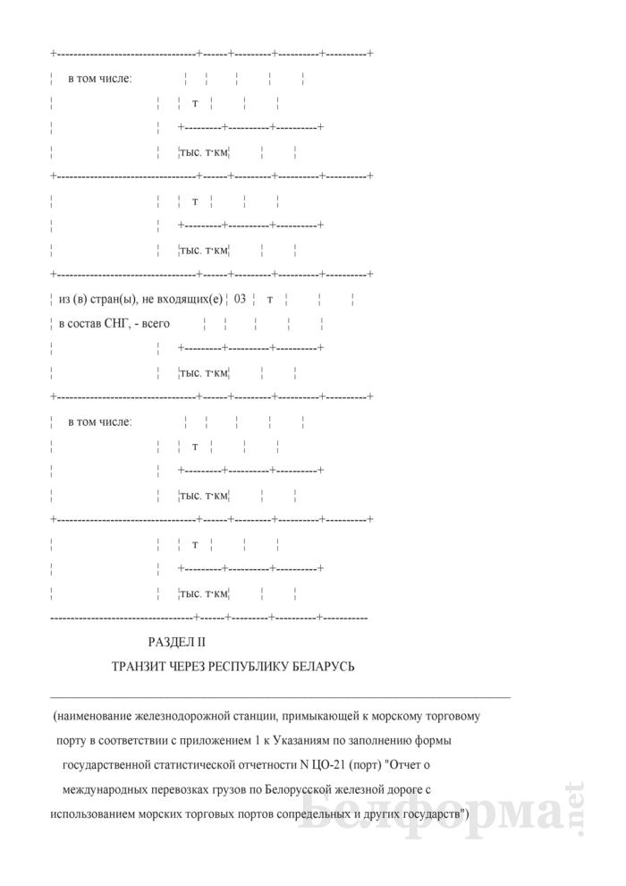 Отчет о международных перевозках грузов по Белорусской железной дороге с использованием морских торговых портов сопредельных и других государств (Форма № ЦО-21 (порт) (годовая)). Страница 3