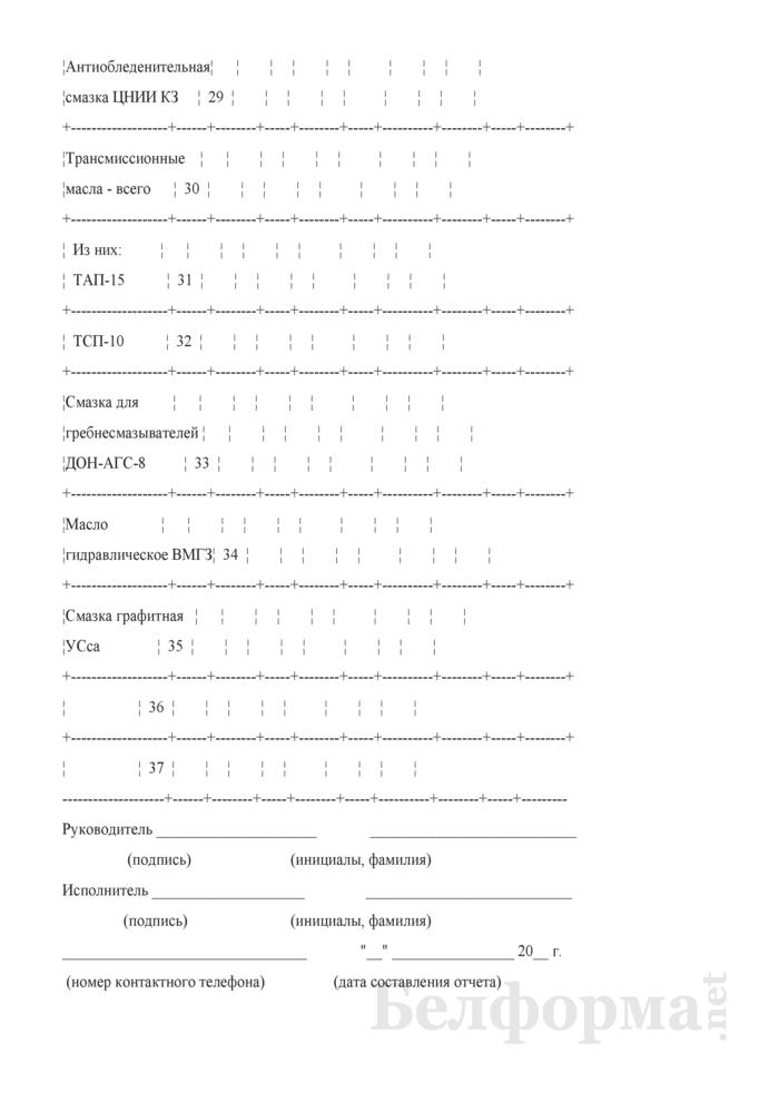 Отчет о наличии, движении и расходе масел и смазок (Форма № ТХО-16а (квартальная)). Страница 5