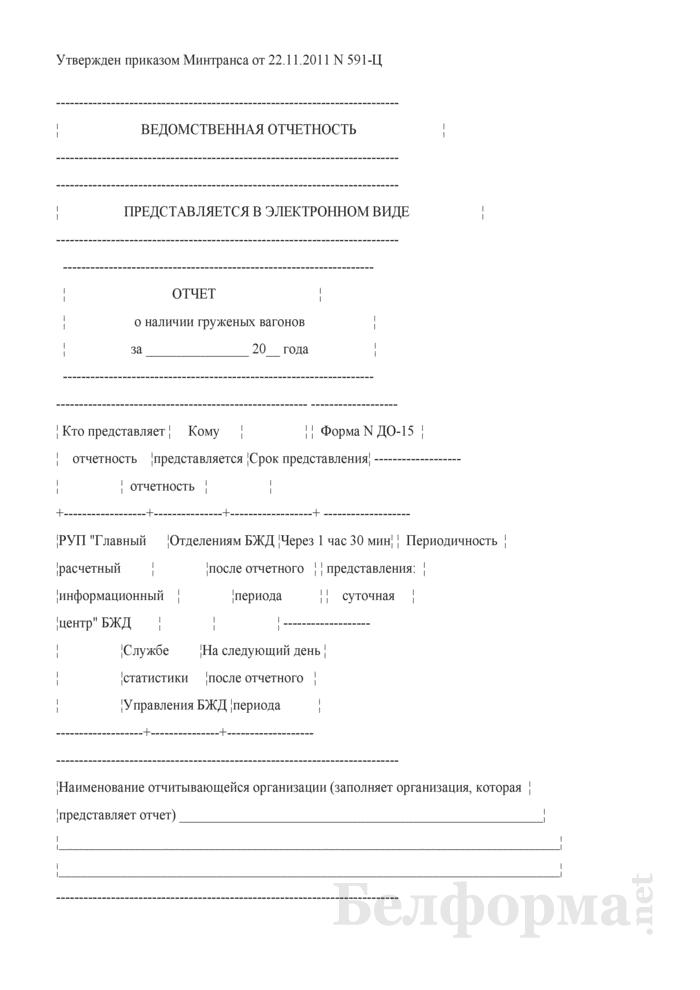 Отчет о наличии груженых вагонов (Форма № ДО-15 (суточная)). Страница 1