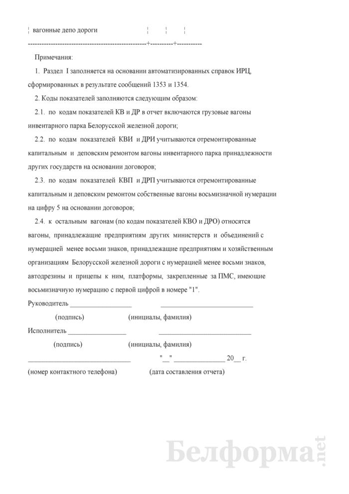 Отчет о наличии и ремонте неисправных вагонов грузового и пассажирского парков, колесных пар широкой колеи и контейнеров (Форма № ВО-1 (месячная)). Страница 9