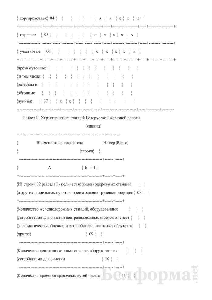 Отчет о наличии основных технических средств хозяйства перевозок (Форма № АГО-6Д (годовая)). Страница 3