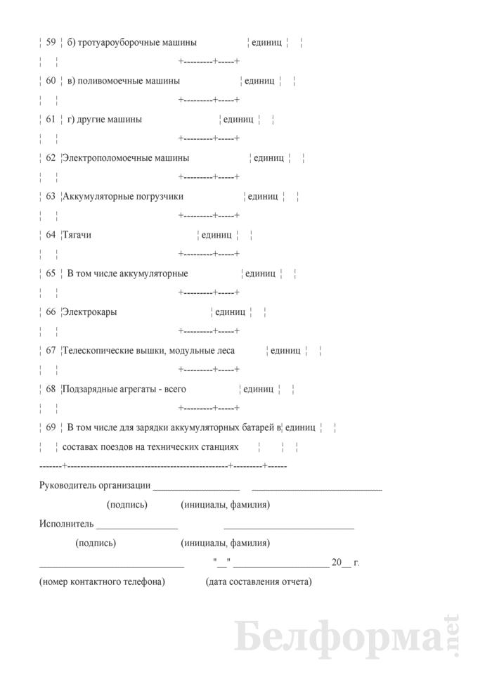 Отчет о наличии основных технических средств пассажирского хозяйства (Форма № АГО-6Л (годовая)). Страница 7