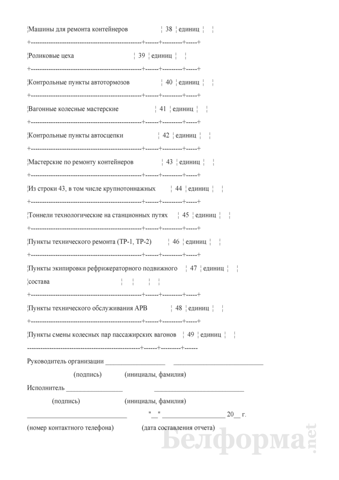Отчет о наличии основных технических средств вагонного хозяйства (Форма № АГО-4 (годовая)). Страница 6