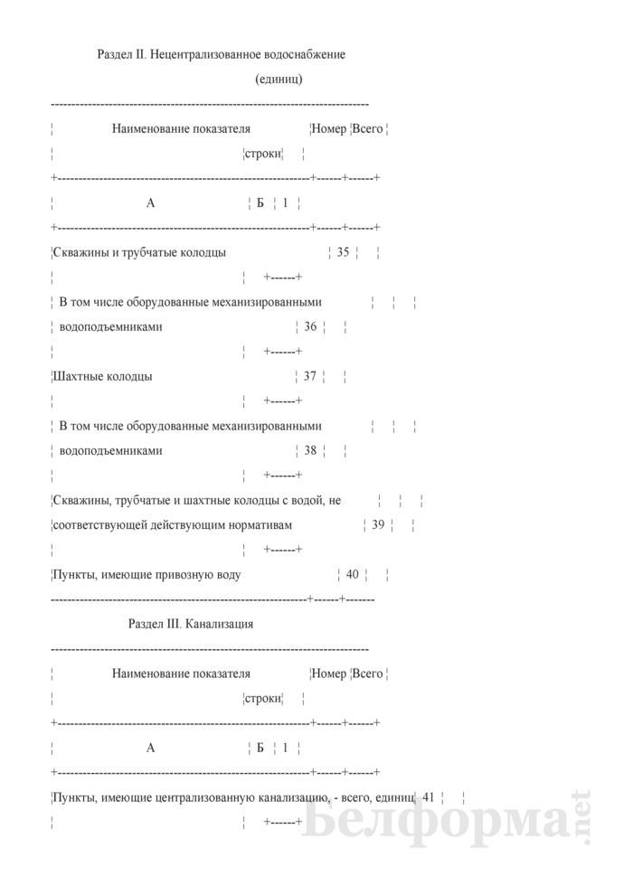 Отчет о наличии основных технических средств водоснабжения и санитарно-технических устройств (Форма № АГО-11 (годовая)). Страница 5