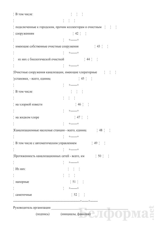 Отчет о наличии основных технических средств водоснабжения и санитарно-технических устройств (Форма № АГО-11 (годовая)). Страница 6
