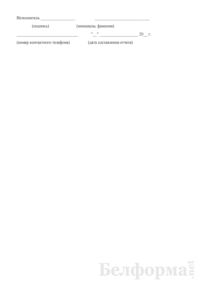 Отчет о наличии основных технических средств водоснабжения и санитарно-технических устройств (Форма № АГО-11 (годовая)). Страница 7