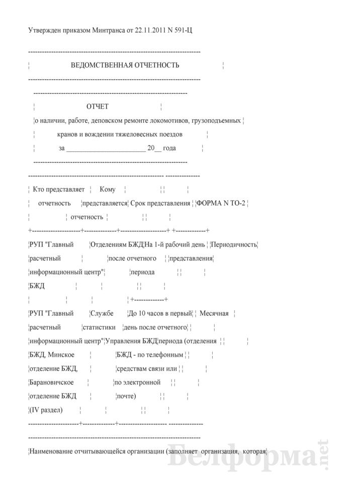 Отчет о наличии, работе, деповском ремонте локомотивов, грузоподъемных кранов и вождении тяжеловесных поездов (Форма № ТО-2 (месячная)). Страница 1