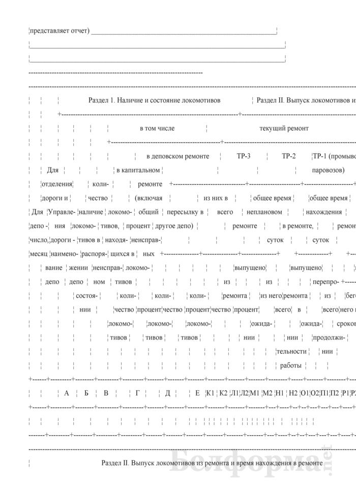 Отчет о наличии, работе, деповском ремонте локомотивов, грузоподъемных кранов и вождении тяжеловесных поездов (Форма № ТО-2 (месячная)). Страница 2