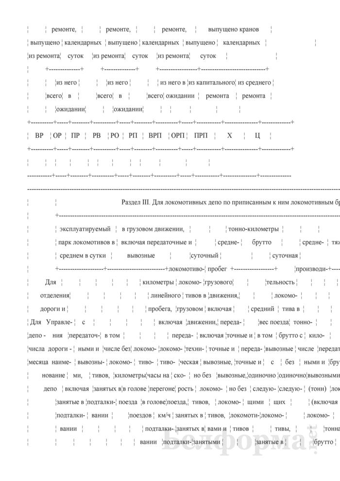 Отчет о наличии, работе, деповском ремонте локомотивов, грузоподъемных кранов и вождении тяжеловесных поездов (Форма № ТО-2 (месячная)). Страница 4