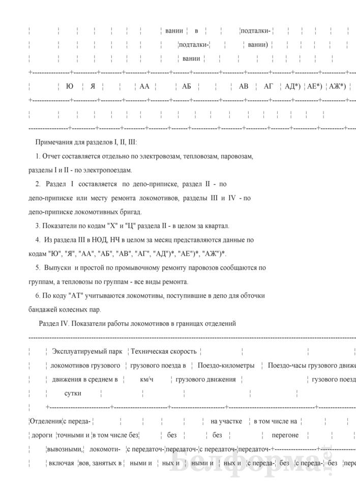 Отчет о наличии, работе, деповском ремонте локомотивов, грузоподъемных кранов и вождении тяжеловесных поездов (Форма № ТО-2 (месячная)). Страница 5