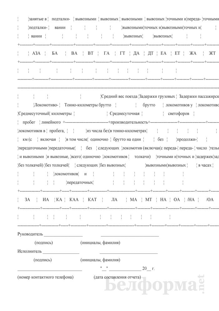 Отчет о наличии, работе, деповском ремонте локомотивов, грузоподъемных кранов и вождении тяжеловесных поездов (Форма № ТО-2 (месячная)). Страница 6