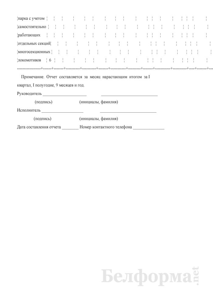 Отчет о наличии, распределении и использовании локомотивов (Форма № ЦО-2 (месячная)). Страница 13