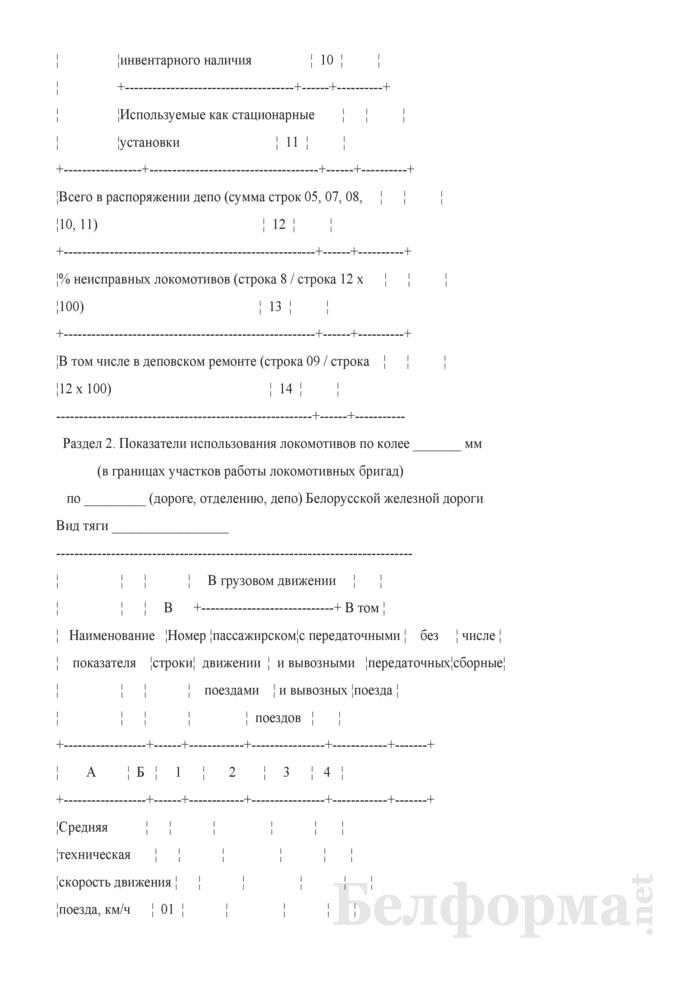 Отчет о наличии, распределении и использовании локомотивов (Форма № ЦО-2 (месячная)). Страница 3