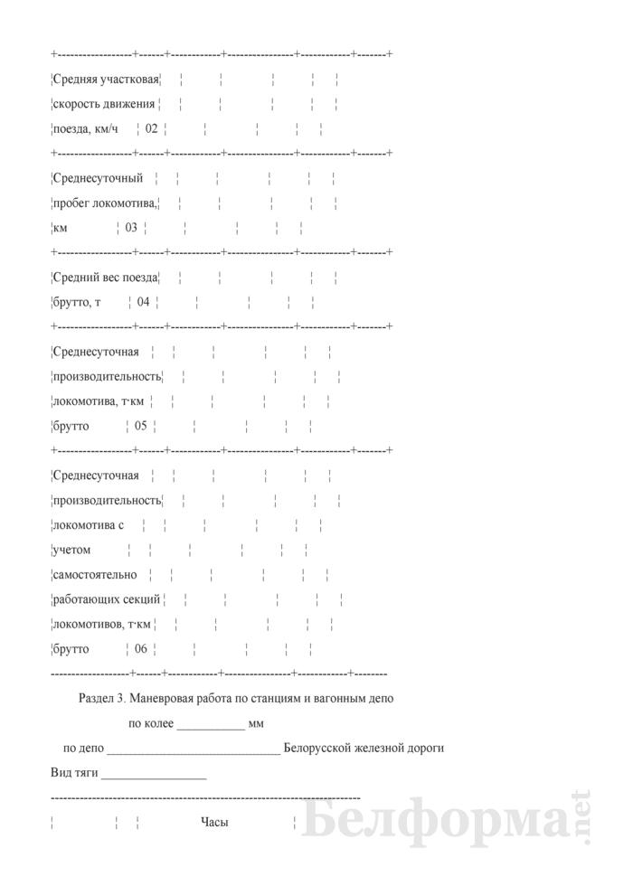 Отчет о наличии, распределении и использовании локомотивов (Форма № ЦО-2 (месячная)). Страница 4