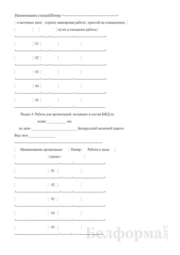 Отчет о наличии, распределении и использовании локомотивов (Форма № ЦО-2 (месячная)). Страница 5