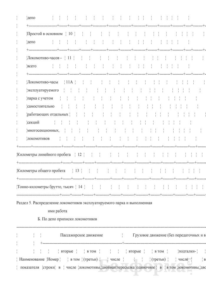 Отчет о наличии, распределении и использовании локомотивов (Форма № ЦО-2 (месячная)). Страница 10