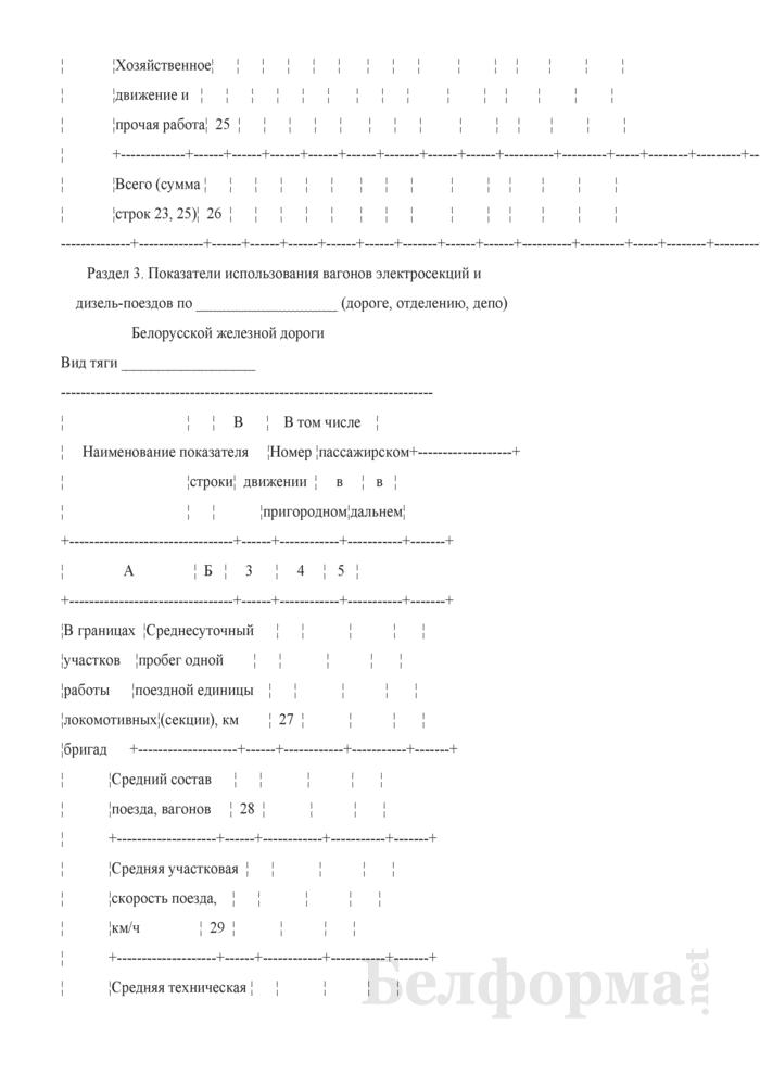 Отчет о наличии, распределении, работе и использовании электросекций, электро- и дизель-поездов (Форма № ЦО-5 (месячная)). Страница 5