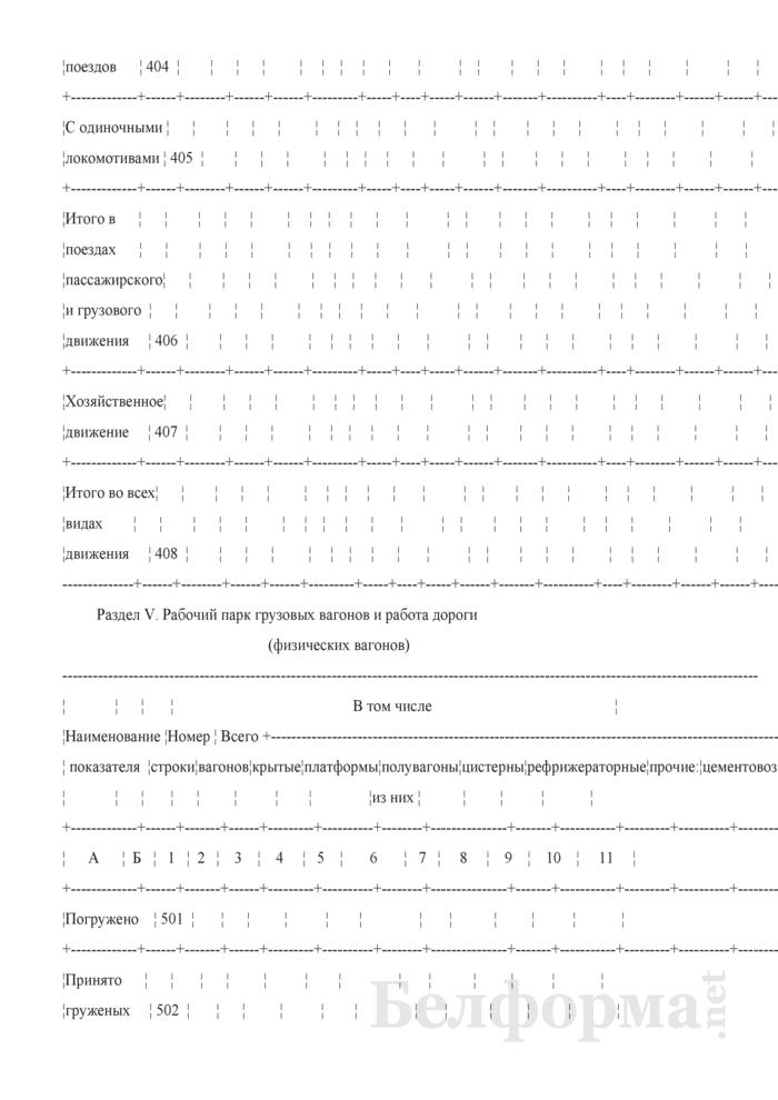 Отчет о наличии, распределении, работе и использовании подвижного состава (Форма № ЦО-1 (месячная)). Страница 13