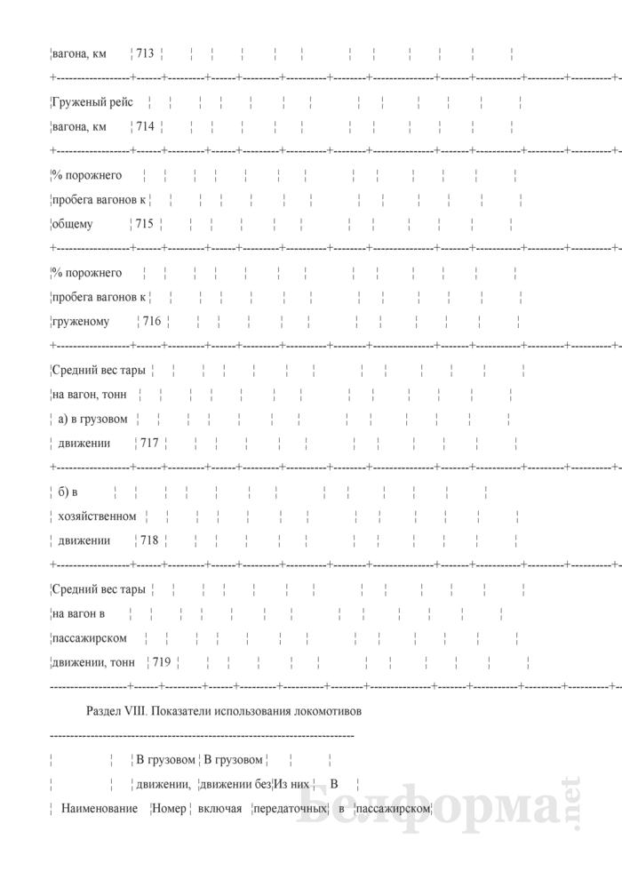 Отчет о наличии, распределении, работе и использовании подвижного состава (Форма № ЦО-1 (месячная)). Страница 18