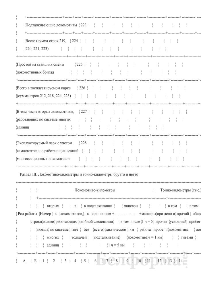 Отчет о наличии, распределении, работе и использовании подвижного состава (Форма № ЦО-1 (месячная)). Страница 8
