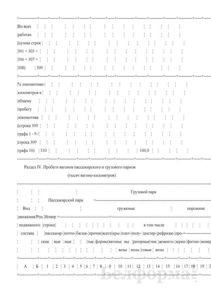 Отчет о наличии, распределении, работе и использовании подвижного состава (Форма № ЦО-1 (месячная)). Страница 10
