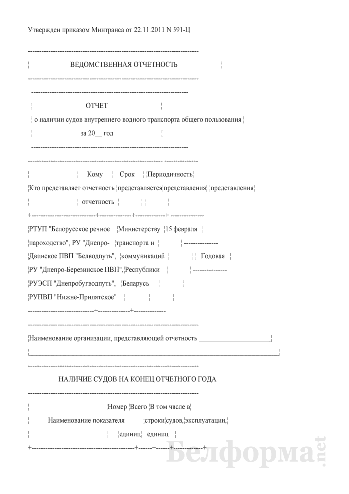 Отчет о наличии судов внутреннего водного транспорта общего пользования. Страница 1