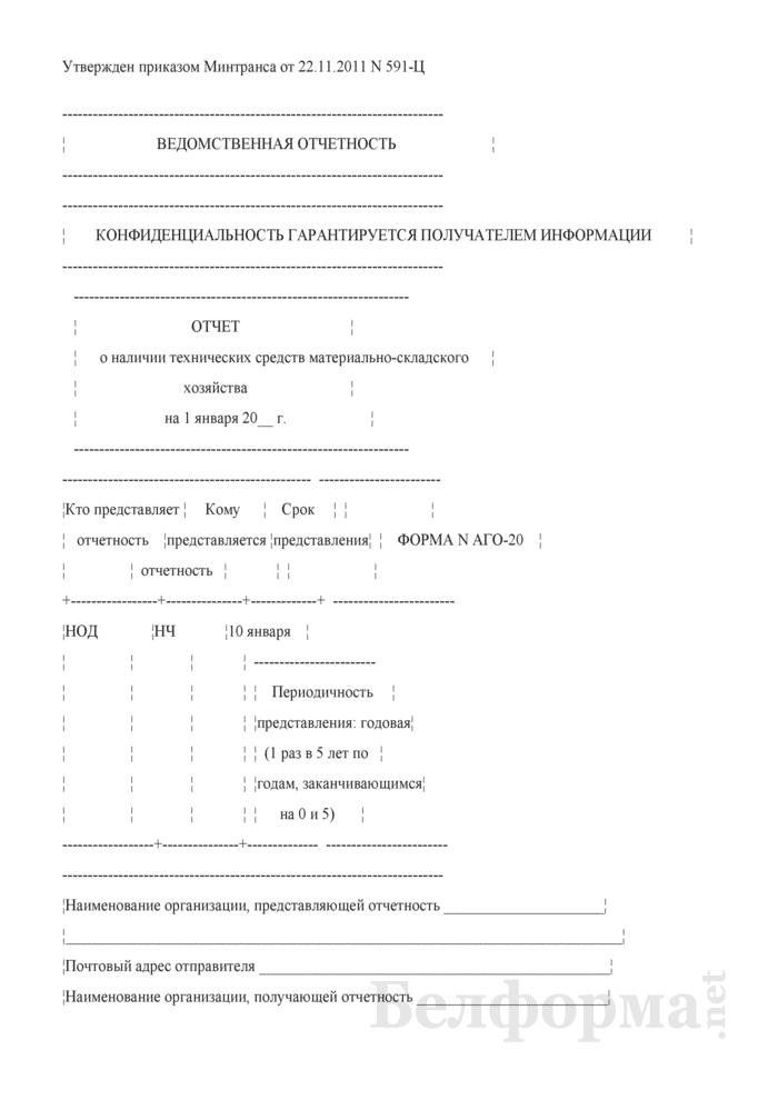 Отчет о наличии технических средств материально-складского хозяйства (Форма № АГО-20 (годовая)). Страница 1