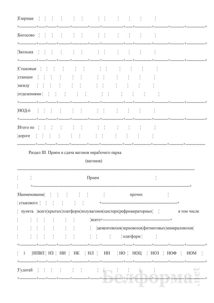 Отчет о переходе грузовых поездов, вагонов грузового парка и контейнеров (Форма № ДО-1 (месячная)). Страница 13
