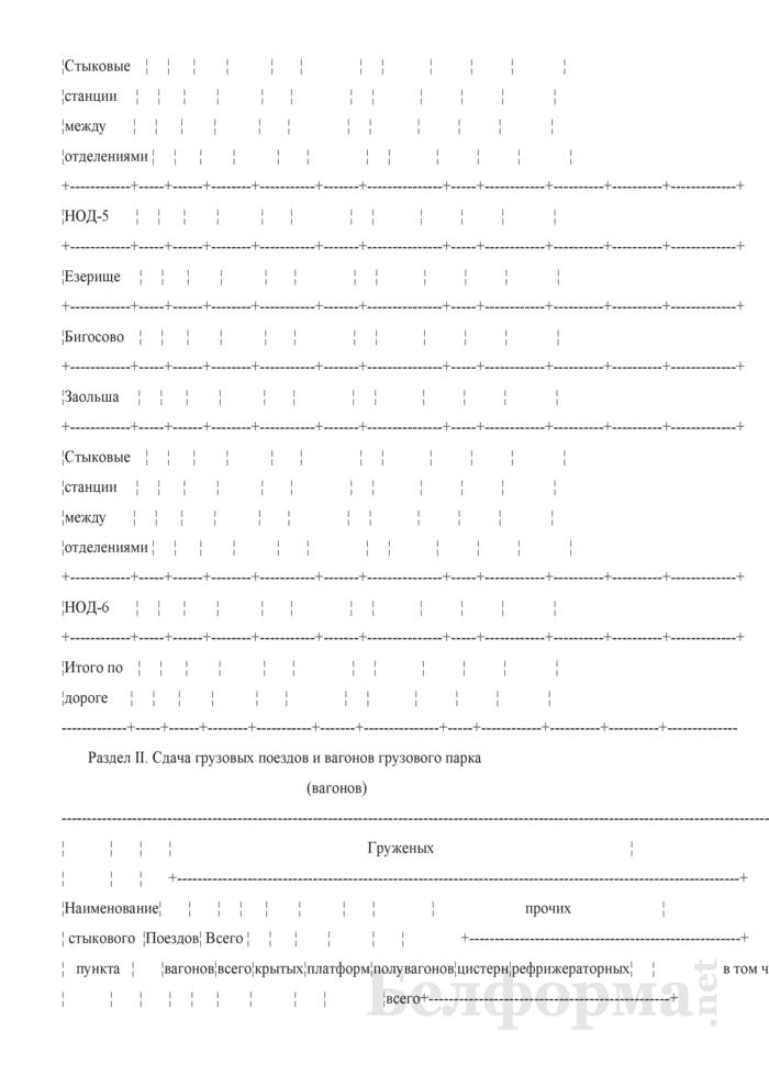 Отчет о переходе грузовых поездов, вагонов грузового парка и контейнеров (Форма № ДО-1 (месячная)). Страница 7