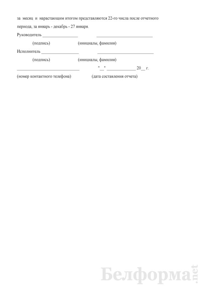 Отчет о постанционном отправлении пассажиров по видам сообщения (Форма № ЦО-27 (месячная)). Страница 3