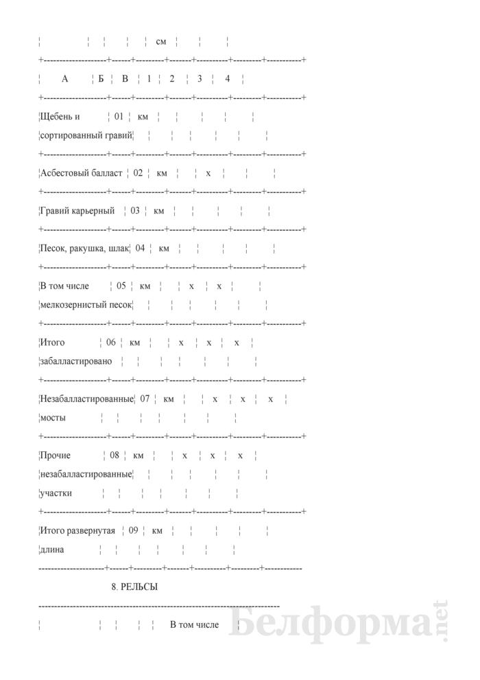 Отчет о путевом хозяйстве (железнодорожные пути общего пользования) (Форма № АГО-1 (годовая)). Страница 14