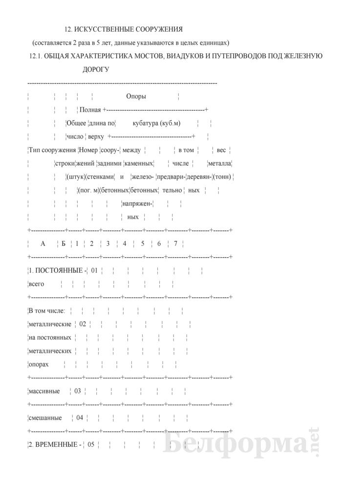 Отчет о путевом хозяйстве (железнодорожные пути общего пользования) (Форма № АГО-1 (годовая)). Страница 27