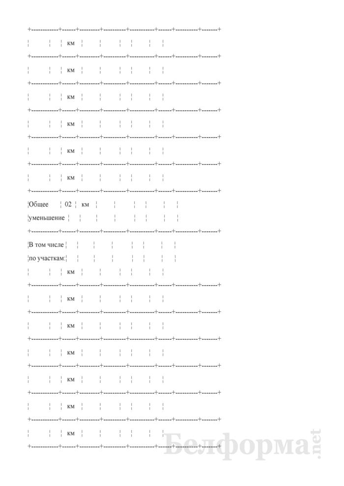 Отчет о путевом хозяйстве (железнодорожные пути общего пользования) (Форма № АГО-1 (годовая)). Страница 4