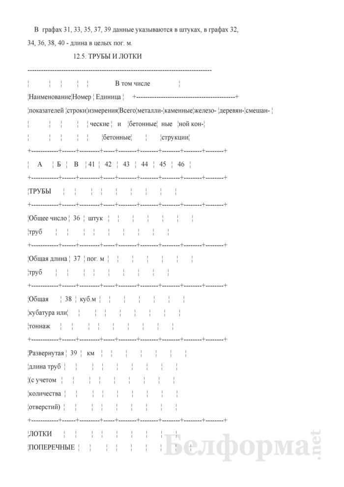 Отчет о путевом хозяйстве (железнодорожные пути общего пользования) (Форма № АГО-1 (годовая)). Страница 33